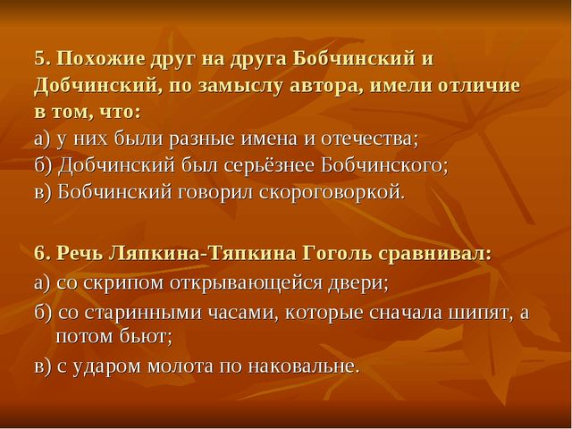 5. Похожие друг на друга Бобчинский и Добчинский, по замыслу автора, имели от...