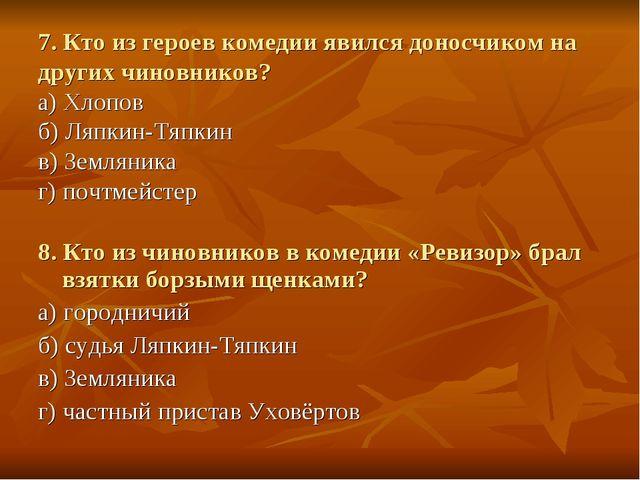 7. Кто из героев комедии явился доносчиком на других чиновников? а) Хлопов б)...