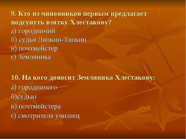 9. Кто из чиновников первым предлагает подсунуть взятку Хлестакову? а) городн...