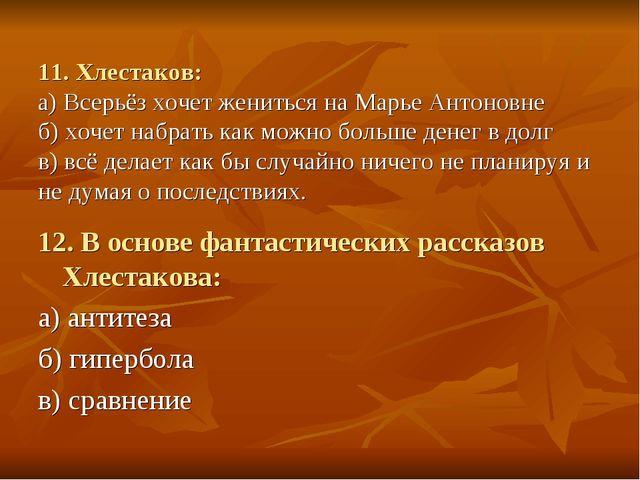 11. Хлестаков: а) Всерьёз хочет жениться на Марье Антоновне б) хочет набрать...