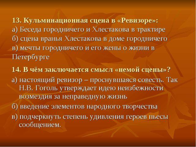13. Кульминационная сцена в «Ревизоре»: а) Беседа городничего и Хлестакова в...