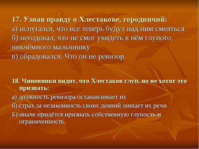 17. Узнав правду о Хлестакове, городничий: а) испугался, что все теперь будут...