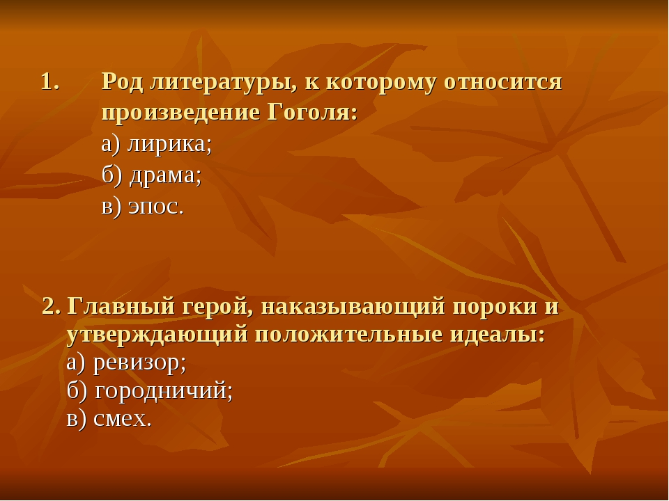 Род литературы, к которому относится произведение Гоголя: а) лирика; б) драма...