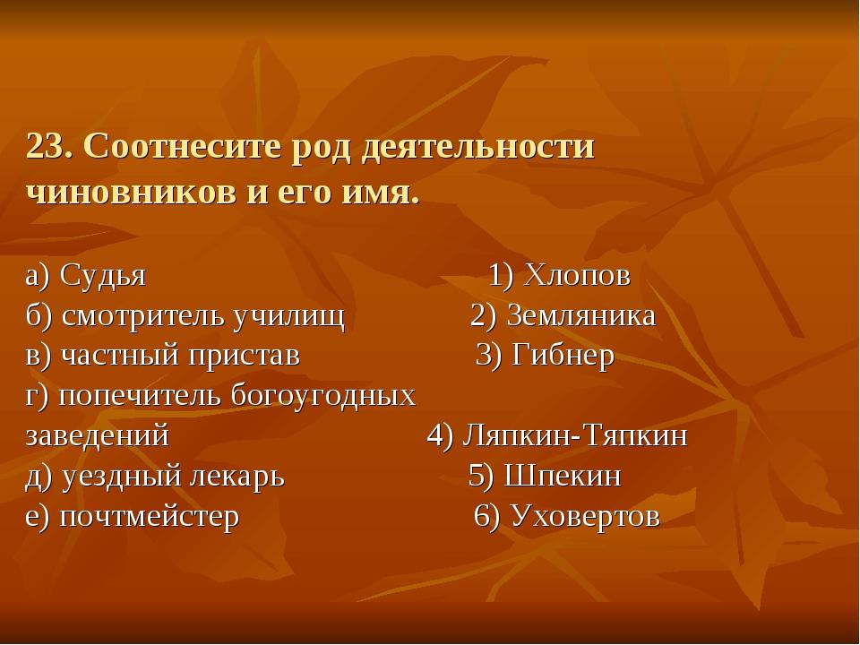 23. Соотнесите род деятельности чиновников и его имя. а) Судья 1) Хлопов б) с...