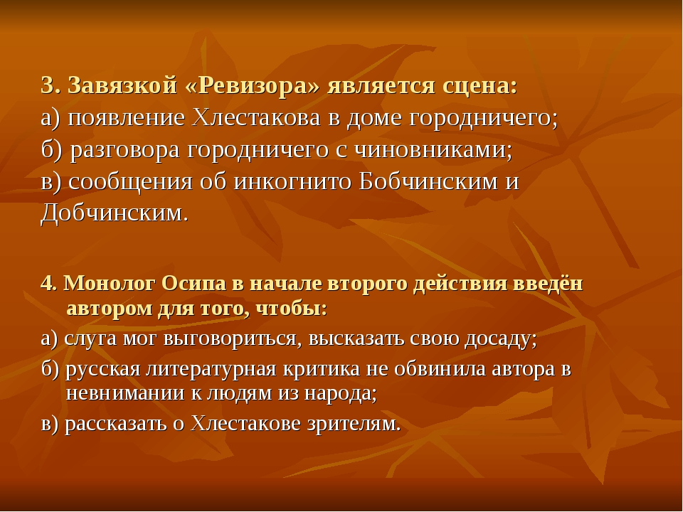 3. Завязкой «Ревизора» является сцена: а) появление Хлестакова в доме городни...