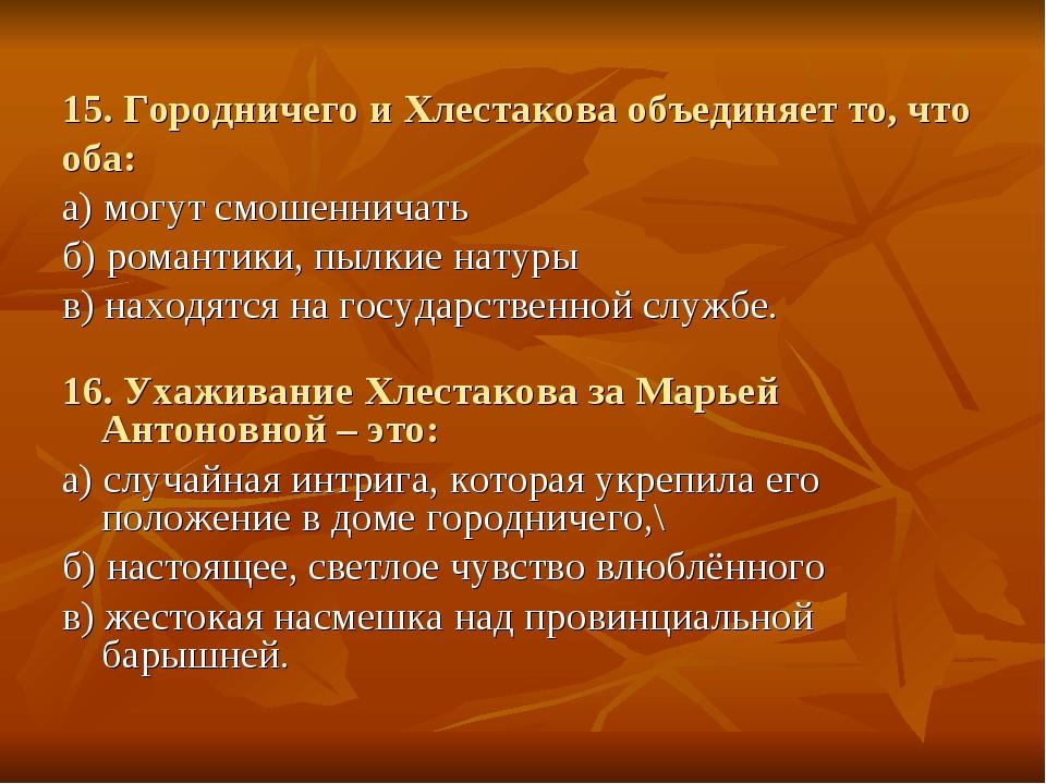15. Городничего и Хлестакова объединяет то, что оба: а) могут смошенничать б)...