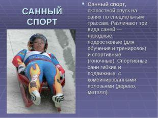 САННЫЙ СПОРТ Санный спорт, скоростной спуск на санях по специальным трассам.