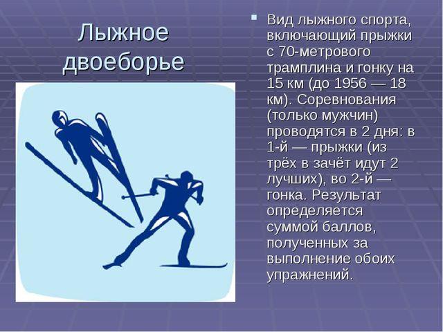 Лыжное двоеборье Вид лыжного спорта, включающий прыжки с 70-метрового трампли...