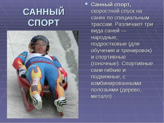 САННЫЙ СПОРТ Санный спорт, скоростной спуск на санях по специальным трассам....