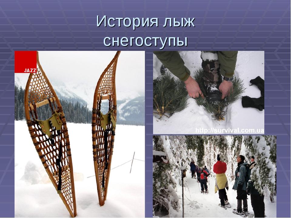История лыж снегоступы