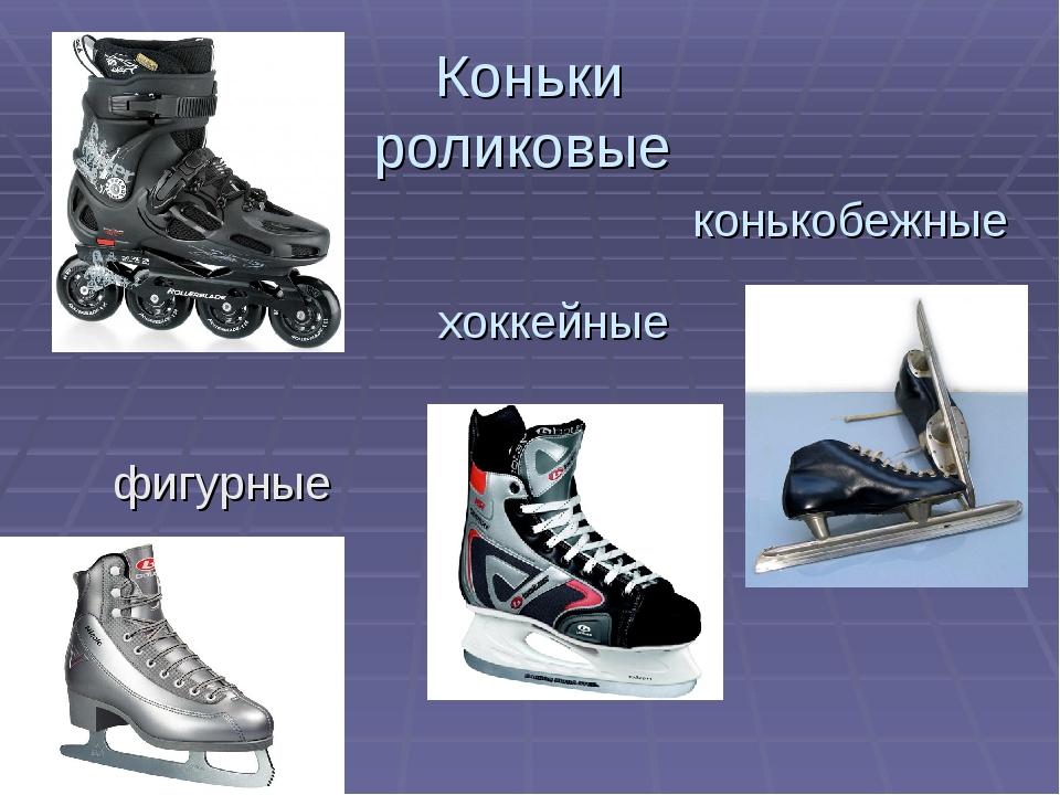 Коньки роликовые хоккейные конькобежные фигурные