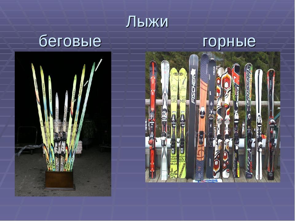 Лыжи беговые горные