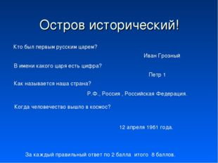 Остров исторический! Кто был первым русским царем? Иван Грозный В имени каког