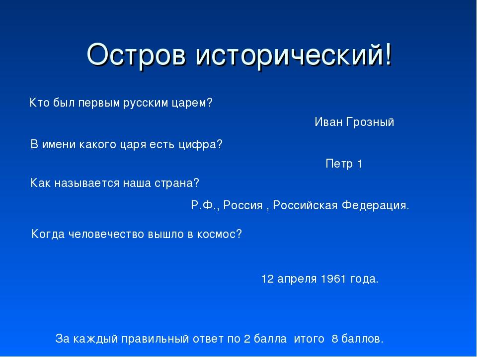 Остров исторический! Кто был первым русским царем? Иван Грозный В имени каког...