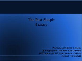 The Past Simple 4 класс Учитель английского языка Долгодворова Светлана Анато