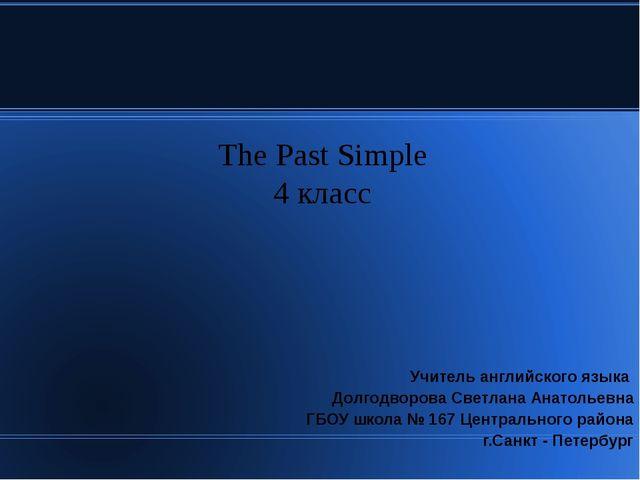 The Past Simple 4 класс Учитель английского языка Долгодворова Светлана Анато...