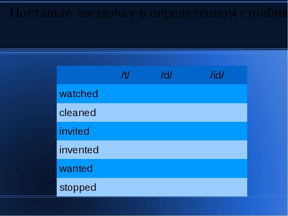 Поставьте звездочку в определенном столбике /t/ /d/ /id/ watched cleaned inv...
