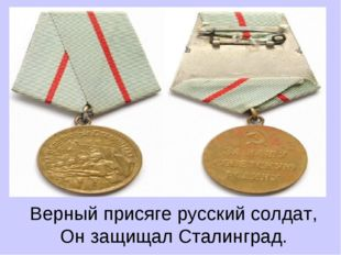 Верный присяге русский солдат, Он защищал Сталинград.