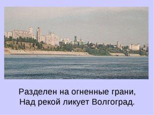 Разделен на огненные грани, Над рекой ликует Волгоград.