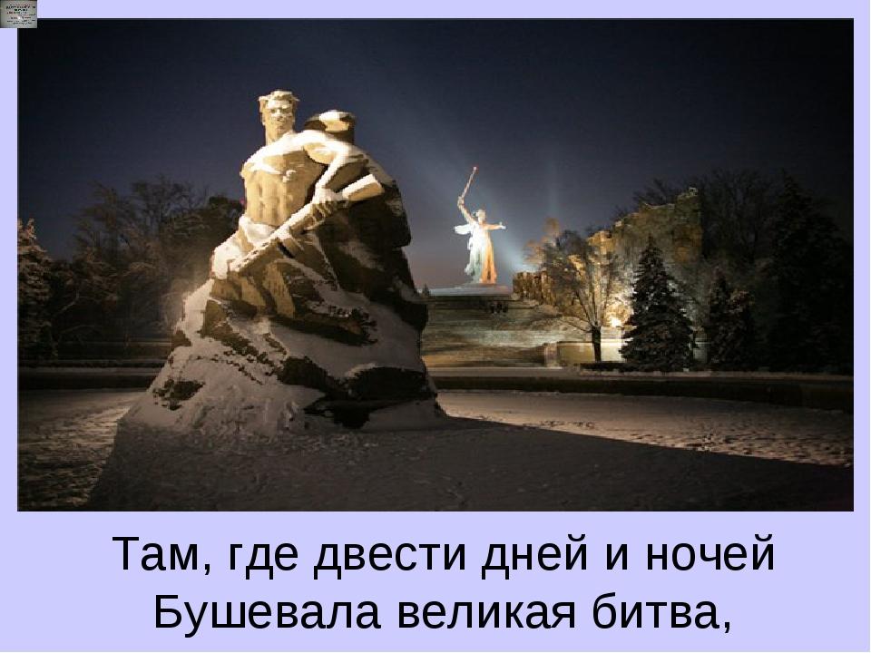 Там, где двести дней и ночей Бушевала великая битва,