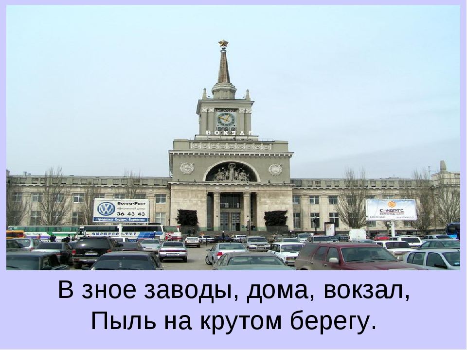 В зное заводы, дома, вокзал, Пыль на крутом берегу.