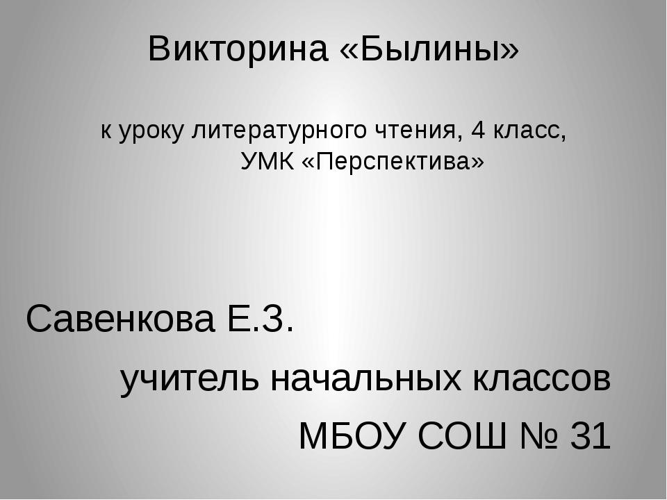 Викторина «Былины» к уроку литературного чтения, 4 класс, УМК «Перспектива» С...