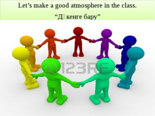 "Let's make a good atmosphere in the class. ""Дүкенге бару"""