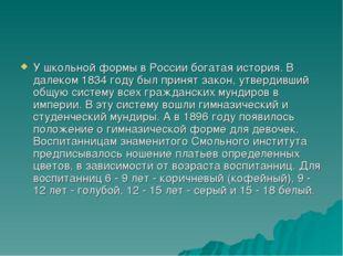У школьной формы в России богатая история. В далеком 1834 году был принят зак