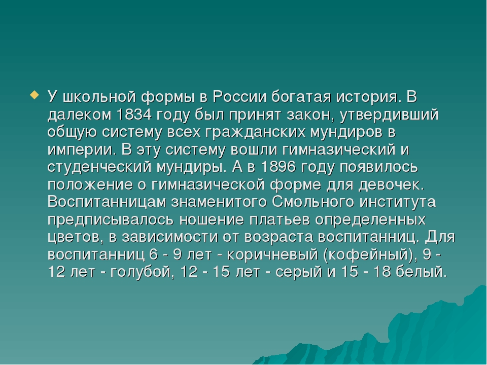 У школьной формы в России богатая история. В далеком 1834 году был принят зак...