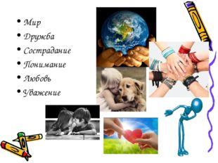 Мир Дружба Сострадание Понимание Любовь Уважение