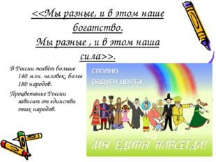 . В России живёт больше 140 млн. человек, более 180 народов. Процветание Росс