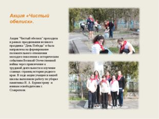 """Акция """"Чистый обелиск"""" проходила в рамках празднования великого праздника """"Д"""