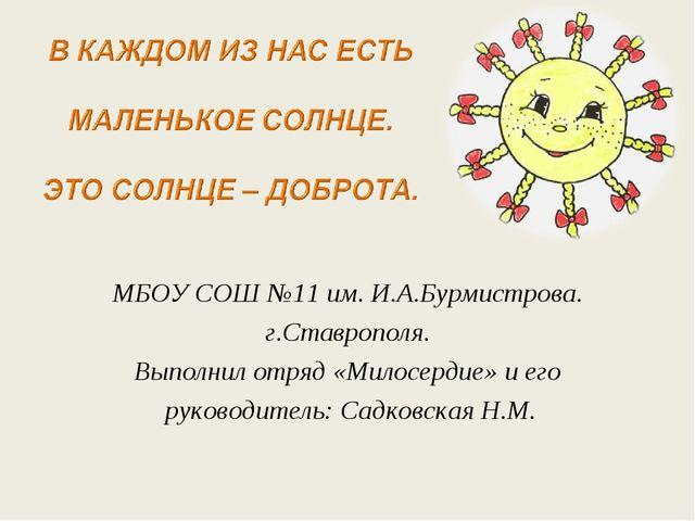 МБОУ СОШ №11 им. И.А.Бурмистрова. г.Ставрополя. Выполнил отряд «Милосердие» и...