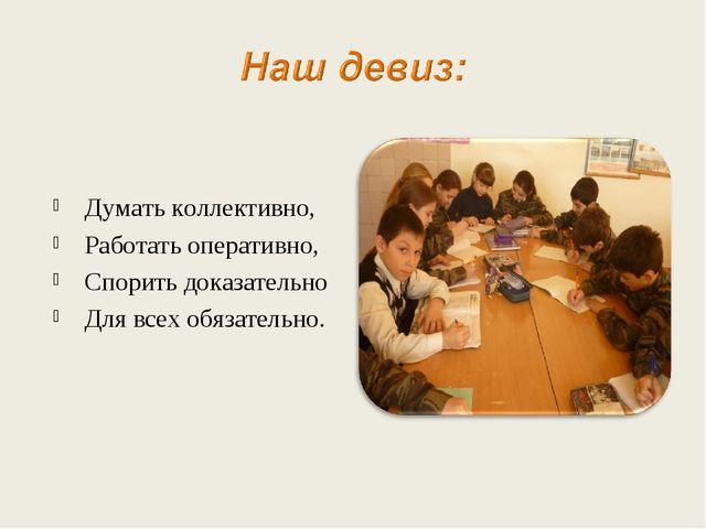 Думать коллективно, Работать оперативно, Спорить доказательно Для всех обязат...