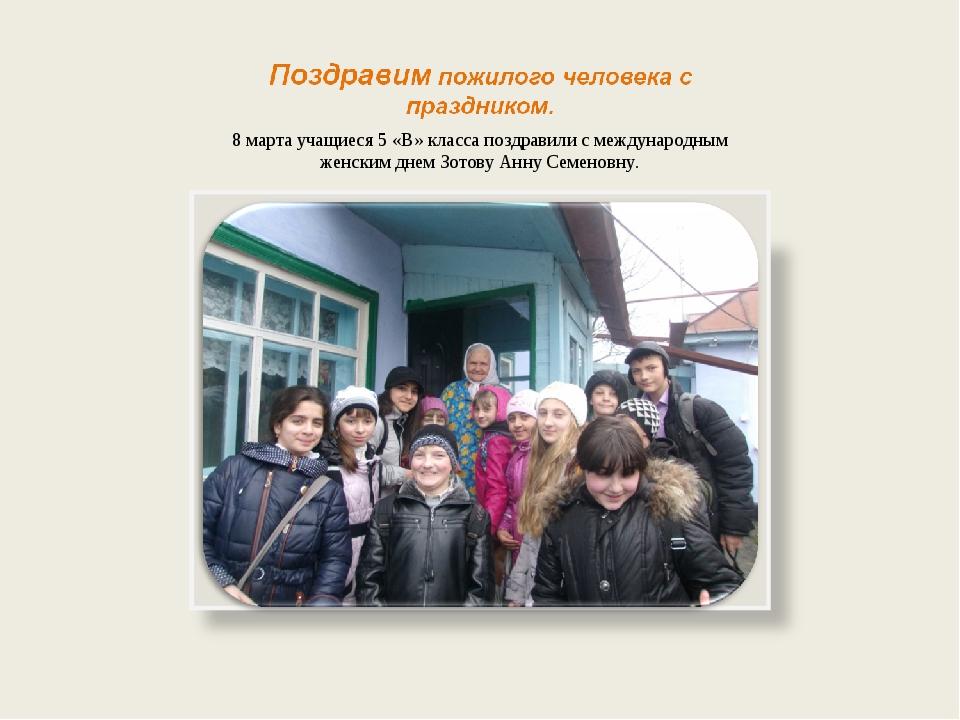 8 марта учащиеся 5 «В» класса поздравили с международным женским днем Зотову...