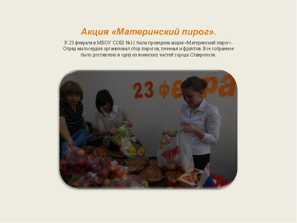 К 23 февраля в МБОУ СОШ №11 была проведена акция «Материнский пирог». Отряд м...