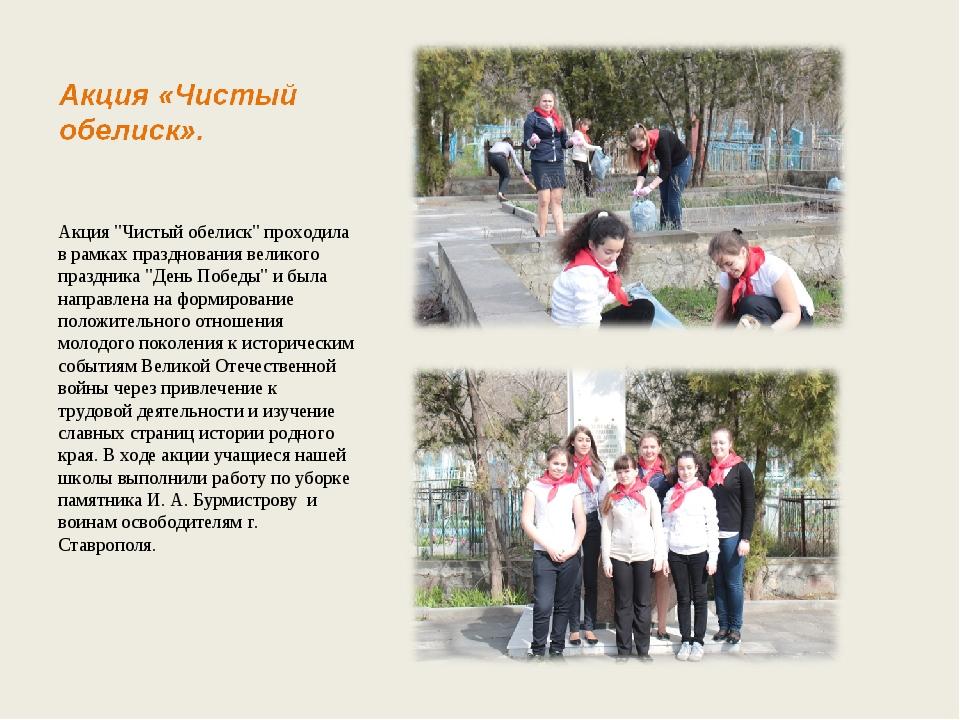 """Акция """"Чистый обелиск"""" проходила в рамках празднования великого праздника """"Д..."""