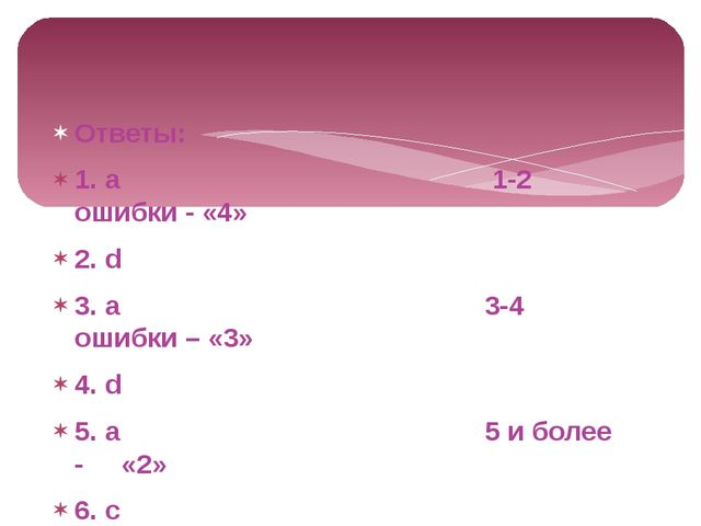 Ответы: 1. a 1-2 ошибки - «4» 2. d 3. a 3-4 ошибки – «3» 4. d 5. a 5 и более...