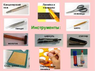 шило Офицерская линейка пинцет ножницы Инструменты: Канцелярский нож Линейка
