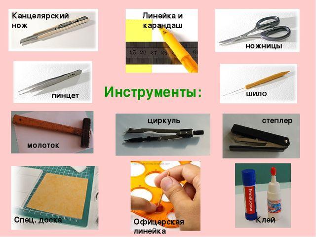 шило Офицерская линейка пинцет ножницы Инструменты: Канцелярский нож Линейка...