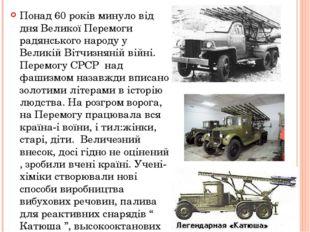Понад 60 років минуло від дня Великої Перемоги радянського народу у Великій В