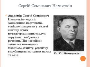 Сергій Семенович Намьоткін Академік Сергій Семенович Намьоткін - один із засн