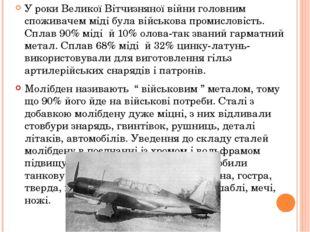 У роки Великої Вітчизняної війни головним споживачем міді була військова пром