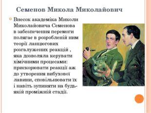 Семенов Микола Миколайович Внесок академіка Миколи Миколайовича Семенова в за