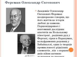 Ферсман Олександр Євгенович Академік Олександр Євгенович Ферсман неодноразово