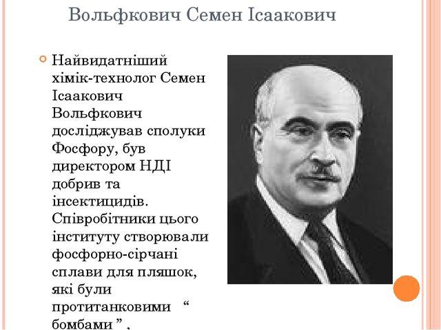Вольфкович Семен Ісаакович Найвидатніший хімік-технолог Семен Ісаакович Вольф...