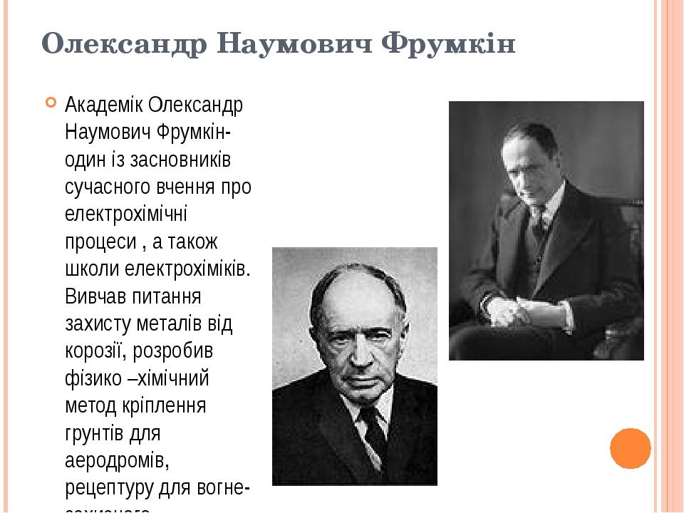 Олександр Наумович Фрумкін Академік Олександр Наумович Фрумкін-один із заснов...