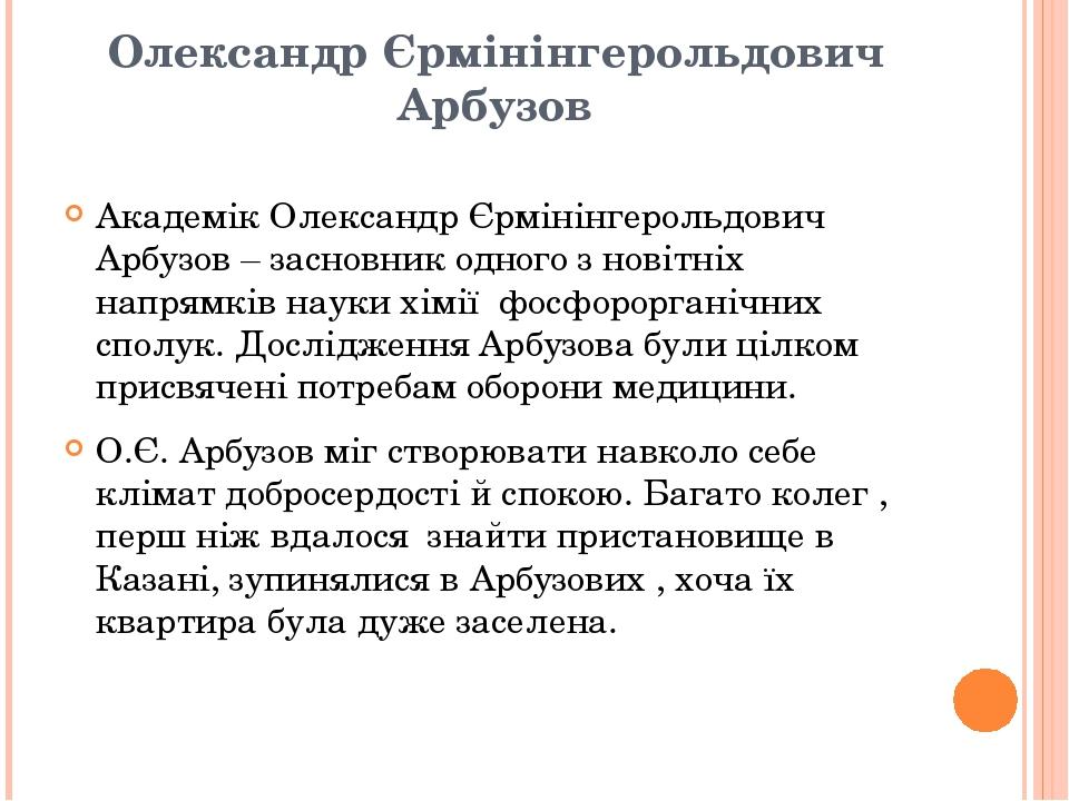 Олександр Єрмінінгерольдович Арбузов Академік Олександр Єрмінінгерольдович Ар...
