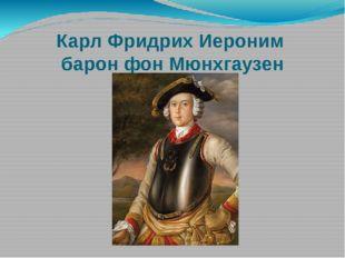 Карл Фридрих Иероним барон фон Мюнхгаузен