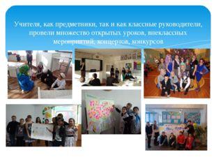 Учителя, как предметники, так и как классные руководители, провели множество